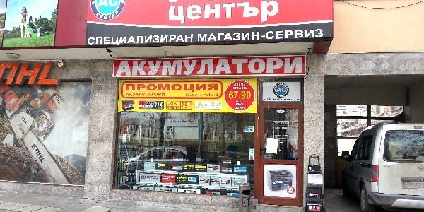 Магазинът за акумулатори на Акумулатор-Център ООД на бул. 'Менделеев' 17